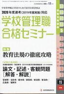 【予約】別冊 教職研修 2018年 12月号 [雑誌]