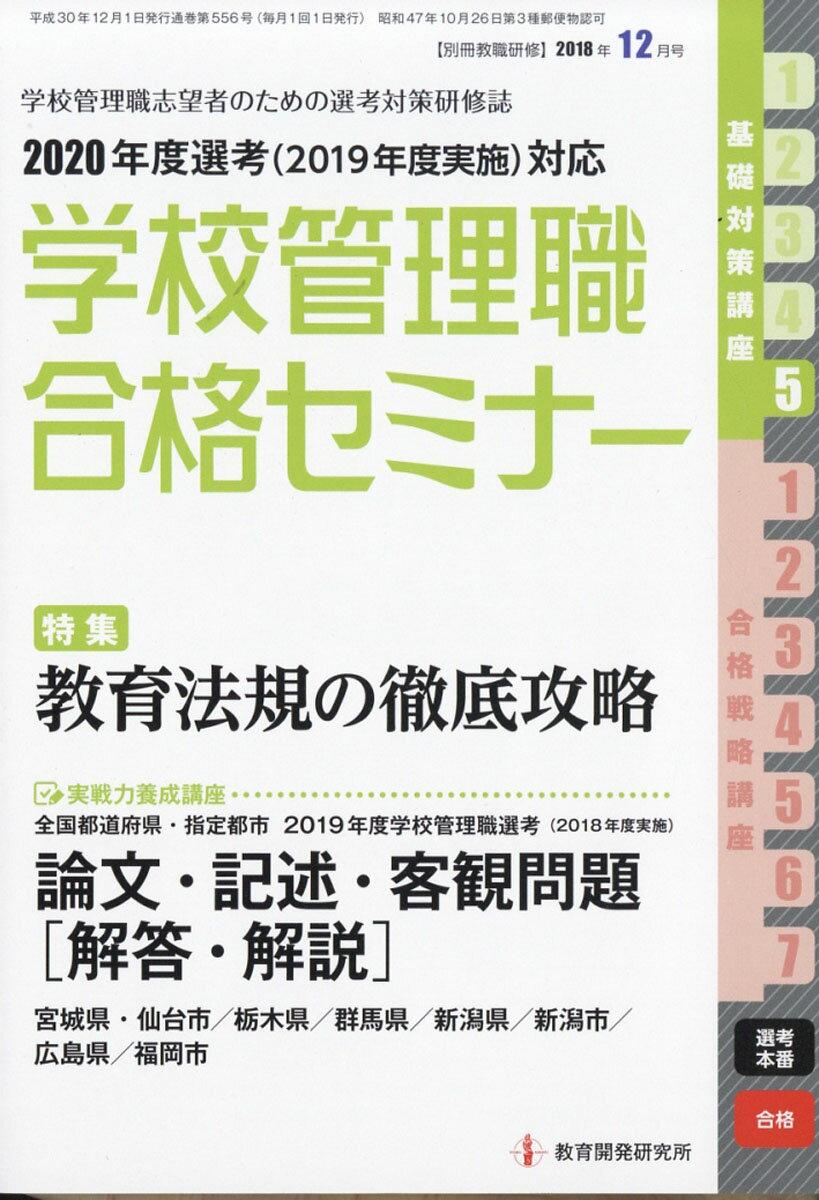 別冊 教職研修 2018年 12月号 [雑誌]
