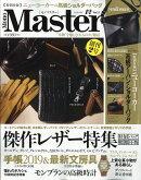 Mono Master (モノ マスター) 2018年 12月号 [雑誌]