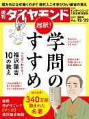 週刊ダイヤモンド 2018年 12/22 号 [雑誌] (超訳! 学問のすすめ)