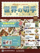 世界の切手コレクション 2018年 12/19号 [雑誌]