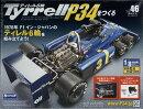 週刊Tyrrell P34をつくる 2018年 12/19号 [雑誌]