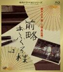 前略おふくろ様 Vol.2【Blu-ray】