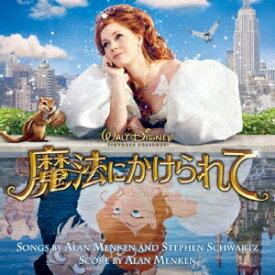 魔法にかけられて オリジナル・サウンドトラック [ (オリジナル・サウンドトラック) ]