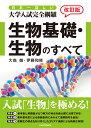 改訂版 日本一詳しい 大学入試完全網羅 生物基礎・生物のすべて [ 大森徹 ]
