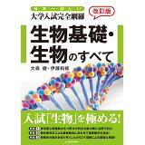 日本一詳しい大学入試完全網羅生物基礎・生物のすべて改訂版