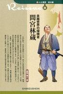 【謝恩価格本】新・人と歴史 拡大版 28 未踏世界の探検者ー間宮林蔵