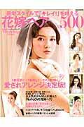 花嫁ヘアBest500