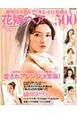 花嫁ヘアBest500 最旬スタイルで「キレイ!」を叶える (別冊家庭画報)