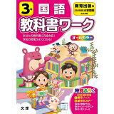 小学教科書ワーク教育出版版国語3年
