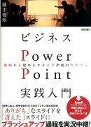 ビジネスPowerPoint実践入門