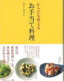 【バーゲン本】からだを整えるお手当て料理