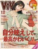【予約】ViVi (ヴィヴィ) 2019年 12月号 [雑誌]