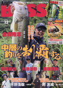 Angling BASS(アングリング バス) 2019年 12月号 [雑誌]