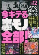 裏モノ JAPAN (ジャパン) 2019年 12月号 [雑誌]