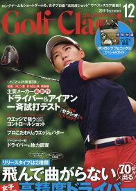 Golf Classic (ゴルフクラッシック) 2019年 12月号 [雑誌]