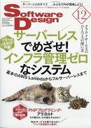 Software Design (ソフトウェア デザイン) 2019年 12月号 [雑誌]