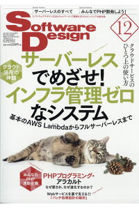 SoftwareDesign(ソフトウェアデザイン)2019年12月号[雑誌]