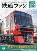 【予約】鉄道ファン 2019年 12月号 [雑誌]