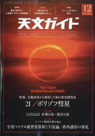 天文ガイド 2019年 12月号 [雑誌]
