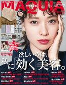 【予約】MAQUIA (マキア) 2019年 12月号 [雑誌]