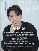 MUSICA (ムジカ) 2019年 12月号 [雑誌]
