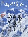山と渓谷 2019年 12月号 [雑誌]