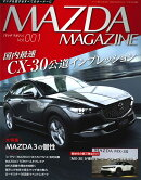 G-ワークス増刊 MAZDA MAGAZINE Vol.1 2019年 12月号 [雑誌]