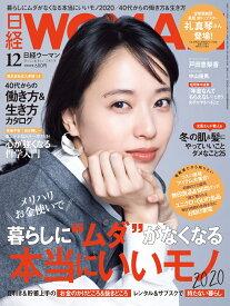 日経 WOMAN (ウーマン) 2019年 12月号 [雑誌]