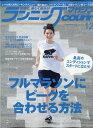 ランニングマガジン courir (クリール) 2019年 12月号 [雑誌]