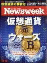Newsweek (ニューズウィーク日本版) 2019年 12/10号 [雑誌]