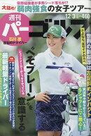 週刊パーゴルフ 2019年 12/3号 [雑誌]