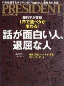 PRESIDENT (プレジデント) 2019年 12/13号 [雑誌]