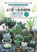 これでうまくいく!よく育つ多肉植物BOOK