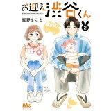お迎え渋谷くん(2) (マーガレットコミックス ココハナ)