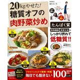 20kgやせた!糖質オフの肉野菜炒め (TJ MOOK)