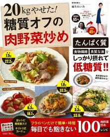 20kgやせた! 糖質オフの肉野菜炒め (TJMOOK) [ 麻生 れいみ ]