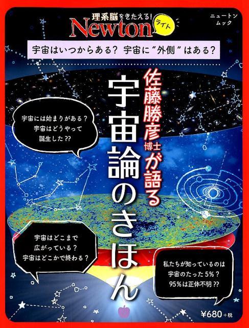 """佐藤勝彦博士が語る宇宙論のきほん 宇宙はいつからある?宇宙に""""外側""""はある? (ニュートンムック 理系脳をきたえる!Newtonライト)"""