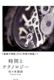 時間とテクノロジー 「因果の物語」から「共時の物語」へ [ 佐々木俊尚 ]