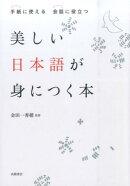 美しい日本語が身につく本