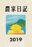 農家日記 2019年版