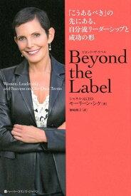 BEYOND THE LABEL (ビヨンド・ザ・ラベル) 「こうあるべき」の先にある、自分流リーダーシップと成功の形 (ハーパーコリンズ・ノンフィクション 29) [ モーリーン・シケ ]