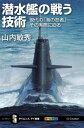 潜水艦の戦う技術 [ 山内敏秀 ]