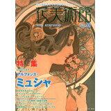 花美術館(vol.48) 特集:ミュシャ