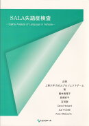 SALA失語症検査マニュアル