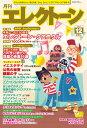 月刊エレクトーン2019年12月号(エレクトーン誕生60周年記念特大号)
