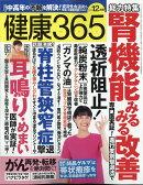 健康365 (ケンコウ サン ロク ゴ) 2019年 12月号 [雑誌]