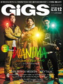 GiGS (ギグス) 2019年 12月号 [雑誌]