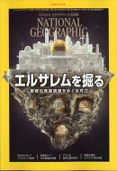 NATIONAL GEOGRAPHIC (ナショナル ジオグラフィック) 日本版 2019年 12月号 [雑誌]