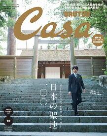 Casa BRUTUS (カーサ・ブルータス) 2019年 12月号 [雑誌]